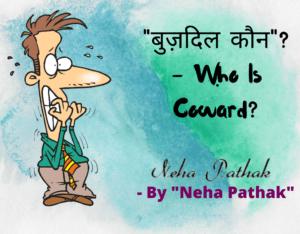 """बुज़दिल कौन"" ?- Who Is Coward?"
