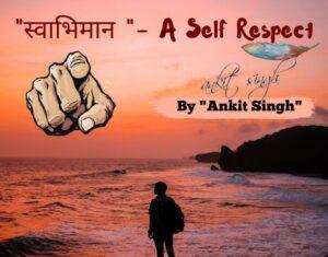 """स्वाभिमान""- A Self Respect"