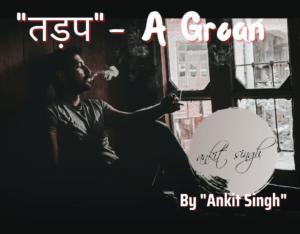 """तड़प""- A Groan by Ankit Singh"