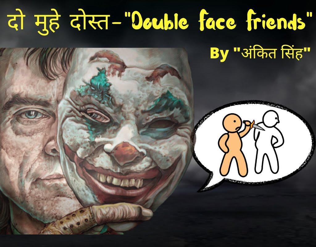 """दो मुहे दोस्त"", Double Face Friends"