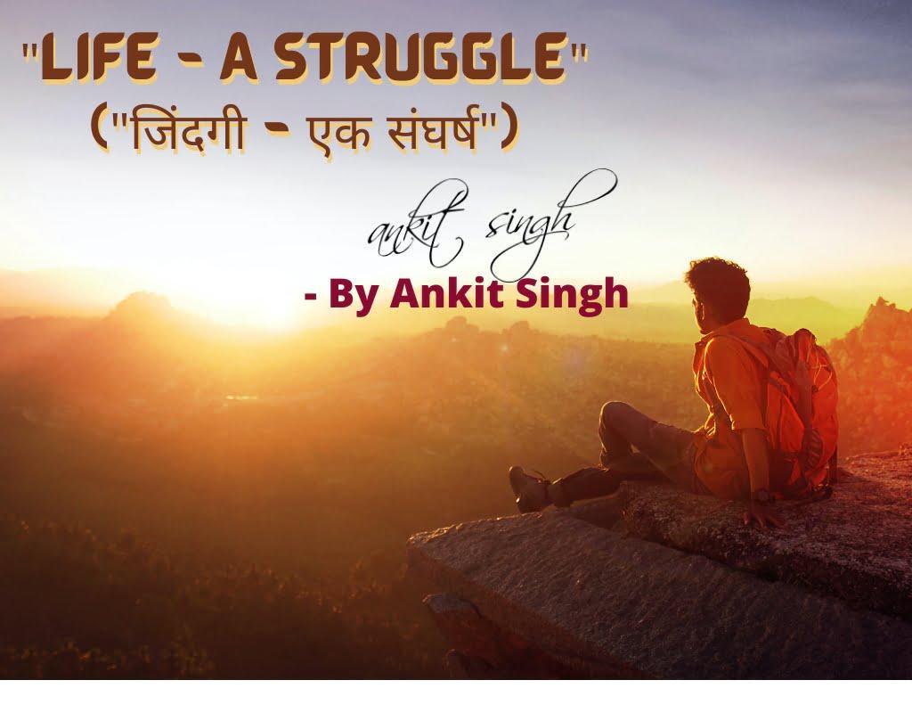 """Life- A Struggle"" (जिंदगी- एक संघर्ष)"