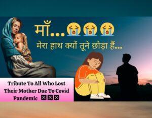 """Maa"" By Ankit Singh I Emotional Shayari I Tribute"