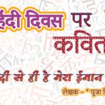 """""""हिंदी से ही है मेरा ईमान"""" I Poem On Hindi Diwas I हिंदी दिवस कविता By Pooja Singh"""